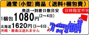 通常商品1梱包1050円送料