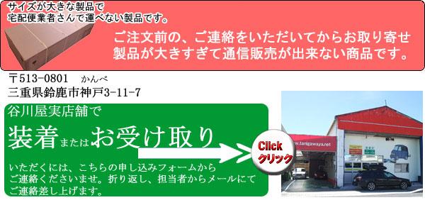 【店頭のみ販売可能商品】
